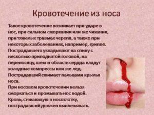 Ночью шла кровь из носа